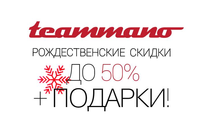 Блог компании TEAMMANO: Рождественские подарки!